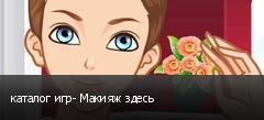 каталог игр- Макияж здесь