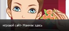 игровой сайт- Макияж здесь