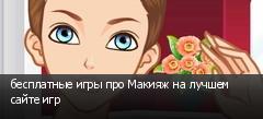 бесплатные игры про Макияж на лучшем сайте игр