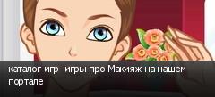 каталог игр- игры про Макияж на нашем портале