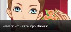 каталог игр - игры про Макияж