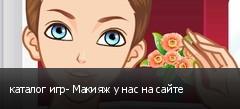 каталог игр- Макияж у нас на сайте