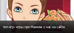 топ игр- игры про Макияж у нас на сайте