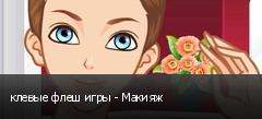 клевые флеш игры - Макияж