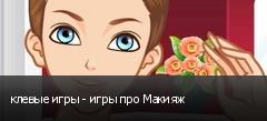 клевые игры - игры про Макияж