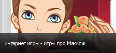 интернет игры - игры про Макияж