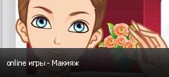 online игры - Макияж