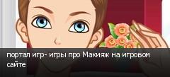 портал игр- игры про Макияж на игровом сайте