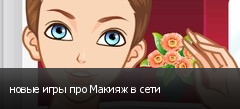 новые игры про Макияж в сети