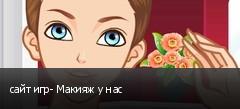 сайт игр- Макияж у нас