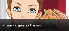 игры в интернете - Макияж