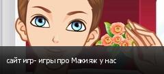 сайт игр- игры про Макияж у нас