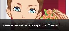 клевые онлайн игры - игры про Макияж