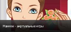 Макияж - виртуальные игры