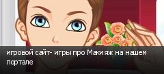 игровой сайт- игры про Макияж на нашем портале