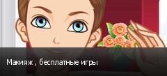 Макияж , бесплатные игры