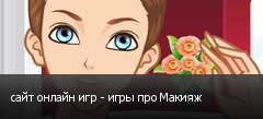 сайт онлайн игр - игры про Макияж