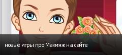 новые игры про Макияж на сайте