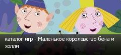 каталог игр - Маленькое королевство бена и холли