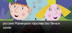 русские Маленькое королевство бена и холли
