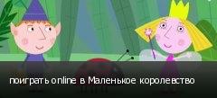поиграть online в Маленькое королевство