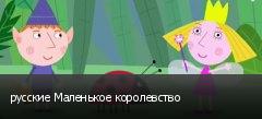 русские Маленькое королевство