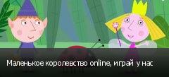 Маленькое королевство online, играй у нас