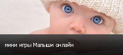 мини игры Малыши онлайн