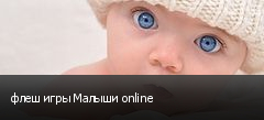 флеш игры Малыши online