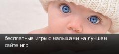 бесплатные игры с малышами на лучшем сайте игр