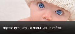 портал игр- игры о малышах на сайте