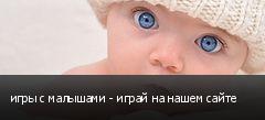 игры с малышами - играй на нашем сайте