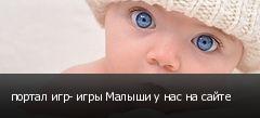 портал игр- игры Малыши у нас на сайте