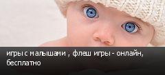 игры с малышами , флеш игры - онлайн, бесплатно