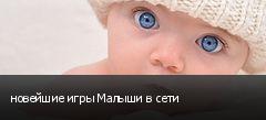 новейшие игры Малыши в сети