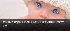 лучшие игры с малышами на лучшем сайте игр