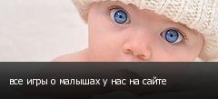 все игры о малышах у нас на сайте