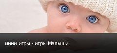 мини игры - игры Малыши