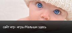 сайт игр- игры Малыши здесь