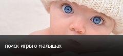 поиск игры о малышах