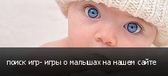 поиск игр- игры о малышах на нашем сайте