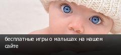 бесплатные игры о малышах на нашем сайте