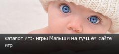 каталог игр- игры Малыши на лучшем сайте игр