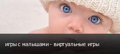 игры с малышами - виртуальные игры