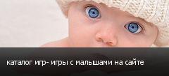 каталог игр- игры с малышами на сайте