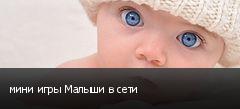 мини игры Малыши в сети