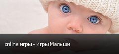 online игры - игры Малыши