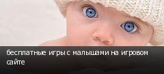 бесплатные игры с малышами на игровом сайте