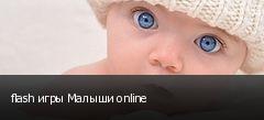 flash игры Малыши online