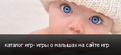 каталог игр- игры о малышах на сайте игр